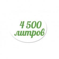 Система Rostok 4 500 л