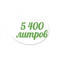 Система Rostok 5 400 л