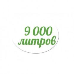 Система Rostok 9 000 л